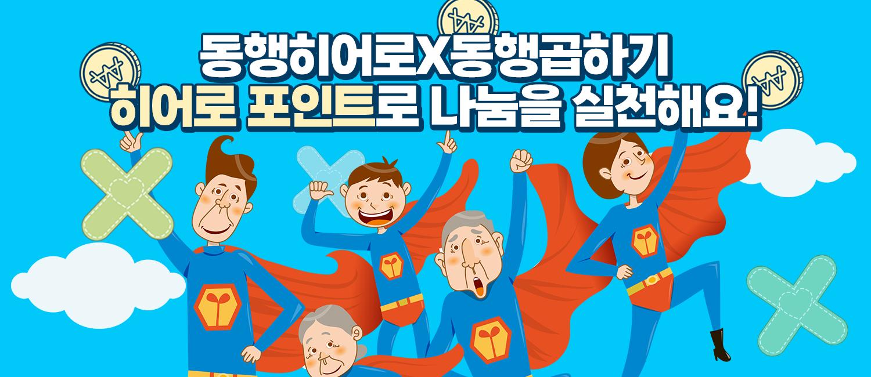 [동행복권소식] 동행히어로X동행곱하기 히어로 포인트로 나눔을 실천해요!