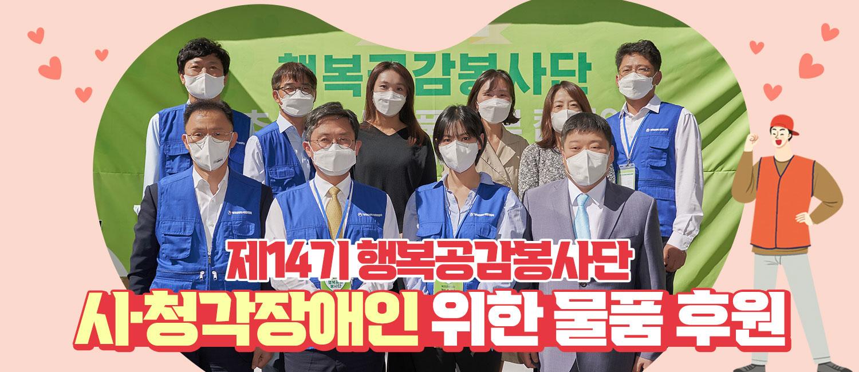 [동행복권소식] 제14기 행복공감봉사단, 장애인 시설에 물품 후원 현장